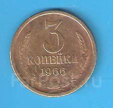 3 копейки 1966 г. СССР. Редкая.