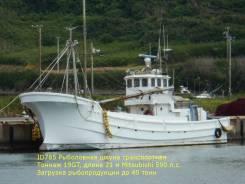Шхуна рыболовная транспортная из Японии. длина 21,00м., двигатель стационарный, 590,00л.с., дизель. Под заказ