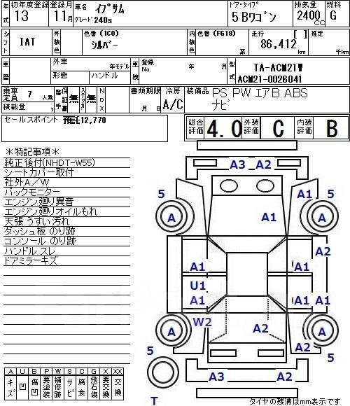 Трапеция дворников. Toyota Ipsum, ACM21, ACM21W, ACM26, ACM26W Toyota Picnic, ACM20, ACM20R, CLM20 Toyota Picnic Verso, ACM20, CLM20 Toyota Avensis Ve...