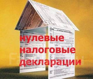Нулевая налоговая декларация 250 рублей