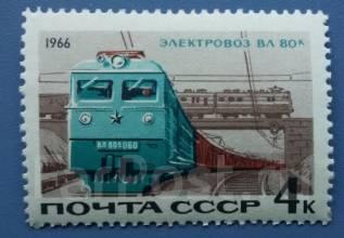 1966 СССР. Железнодорожный транспорт СССР. 1 марка Чистая