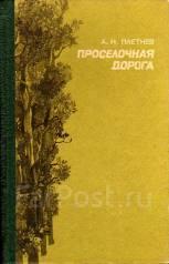 Александр Плетнев. Проселочная дорога.