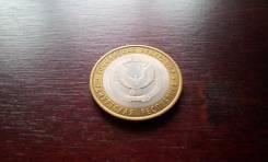 РФ. 10 рублей 2008 г. Биметалл. Удмуртская Республика. ММД. Нечастая!