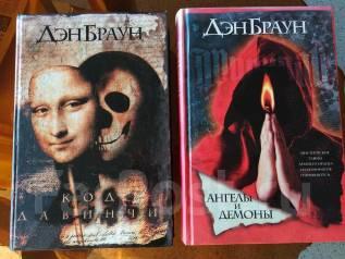 Продам книги Дэна Брауна