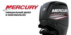 Официальный дилер моторов Mercury в Комсомольске-на-Амуре