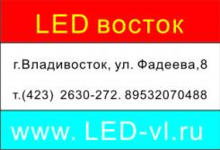 Графический дизайнер. ЛЭД ВОСТОК. Улица Фадеева 8