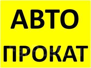 Аренда авто. Прокат автомобилей. Автопрокат от 800 руб. Без водителя