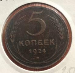 5 копеек 1924 года. Медь. Из коллекции! В наличии!