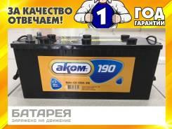 Akom. 190А.ч., Прямая (правое), производство Россия