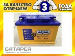 Akom. 75 А.ч., Прямая (правое), производство Россия