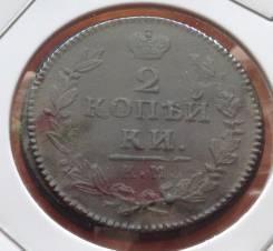 2 копейки 1830 года. КМ-АМ. Медь. В наличии!