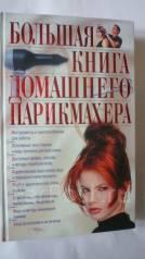 """Книга """"Большая книга домашнего парикмахера"""" 575 стр."""