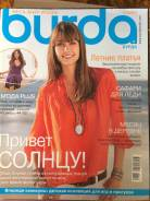 Журнал Бурда 2010г. Продаю