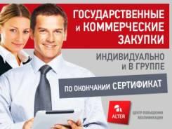 """Обучение """"Государственные и муниципальные закупки"""" 11 декабря"""