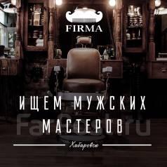 Парикмахер. Ищем барберов в нашу мужскую парикмахерскую Firma в Хабаровске. Улица Некрасова 54