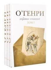 О. Генри. Собрание сочинений в 3 томах