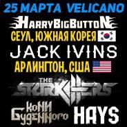"""4 """"двойных"""" билета на FNR Fest 2017 @ Velicano 25 марта"""
