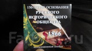 5 рублей 2016 года 150 лет Р. И. О. в мини альбоме-планшете