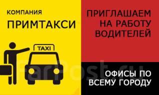 """Водитель такси. ООО """"ПримТакси"""". Улица Калинина 14"""
