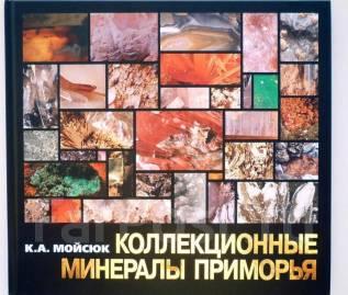 Мойсюк К. А. : Коллекционные минералы Приморья