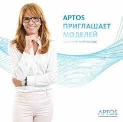 Компания Аптос приглашает моделей 14 апреля в г. Находка