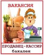 Продавец-кассир. Требуется продавец-кассир в отдел бакалеи в Находке. ИП Мартынова. Улица Ленинская 16
