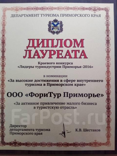 """Туры на 24-25 марта! С """"ФориТур""""!"""
