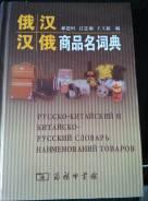 Словари по китайскому языку.