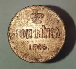 1 копейка 1864 год