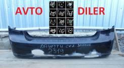 Бампер задний Chevrolet Lacetti седан 96545559 2003-2013