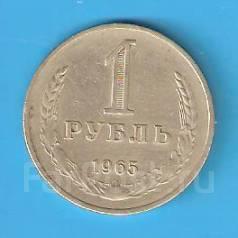 1 рубль 1965 г. СССР.