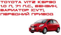 Свеча зажигания. Toyota Vitz, KSP90