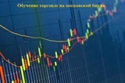 Обучение торговле на бирже во Владивостоке