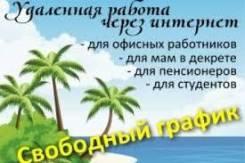 Дополнительный доход (2000-125000 руб. )