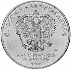 25 рублей 2018 ММД Чемпионат мира (ЧМ) по футболу FIFA 2018
