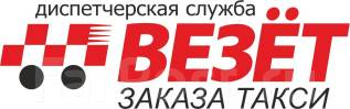 Диспетчер такси. ООО Везет . Улица Васянина 12Б
