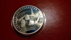 3 рубля 2005 года Раифский Богородицкий Монастырь
