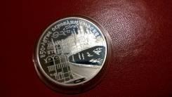 3 рубля 1997 года 850-летие Основания Москвы