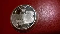 3 рубля 1995 год 1000 лет со дня Основания Белгород Серебро !