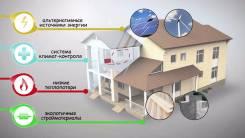 Строительство энергосберегающих домов класса А+ и АА+