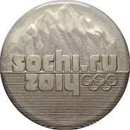 25 рублей 2014 Эмблема (Горы) Сочи