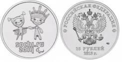 Монета 25 рублей Сочи Лучик и Снежинка