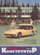 Моделист конструктор 1984-04