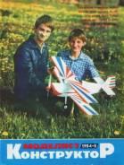 Моделист конструктор 1984-08
