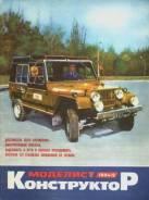 Моделист конструктор 1984-09
