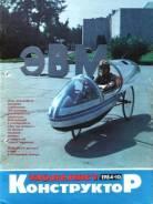 Моделист конструктор 1984-10