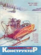 Моделист конструктор 1984-12