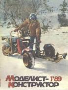Моделист конструктор 1989-01