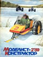 Моделист конструктор 1989-02