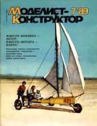 Моделист конструктор 1989-07